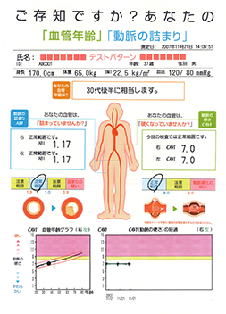 動脈硬化診断2