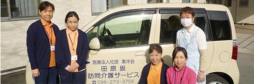 田原坂訪問介護サービス