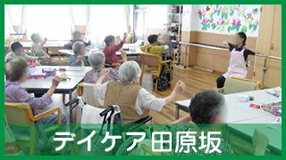 デイケア 田原坂