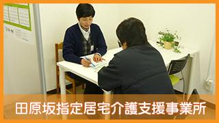 田原坂指定居宅介護支援事業所