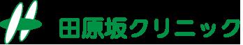 東洋会・田原坂クリニック